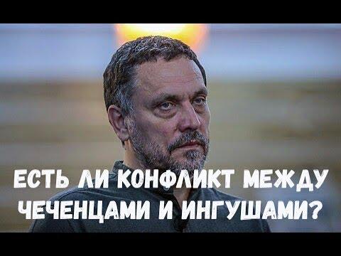 М.Шевченко об оппозиции и взаимоотношениях ингушей и чеченцев.