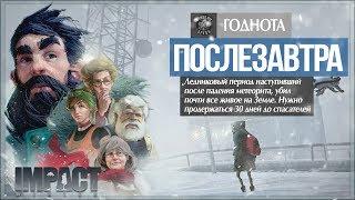 Выживут только сволочи ● Impact Winter
