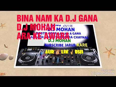 Ara Ke Awra Hai  Bina Nam Ka Gana Bhojpuri Song. D.j Mohan