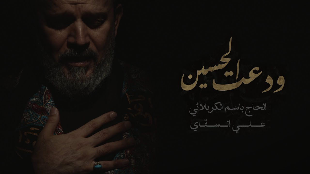 ودعت الحسين | الرادود باسم الكربلائي