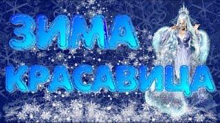 #ЗИМА #ЗимаКРАСАВИЦА Чудо чудное ЗИМА Красивый клип.