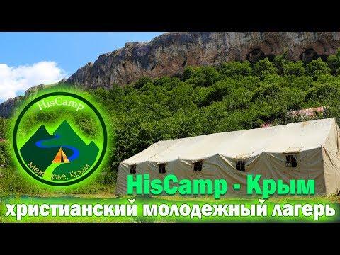Собрание в христианском молодёжном лагере HisCamp. Крым Межгорье 2019