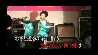 山脇いずみ  恋ごろも 歌入りオリジナル