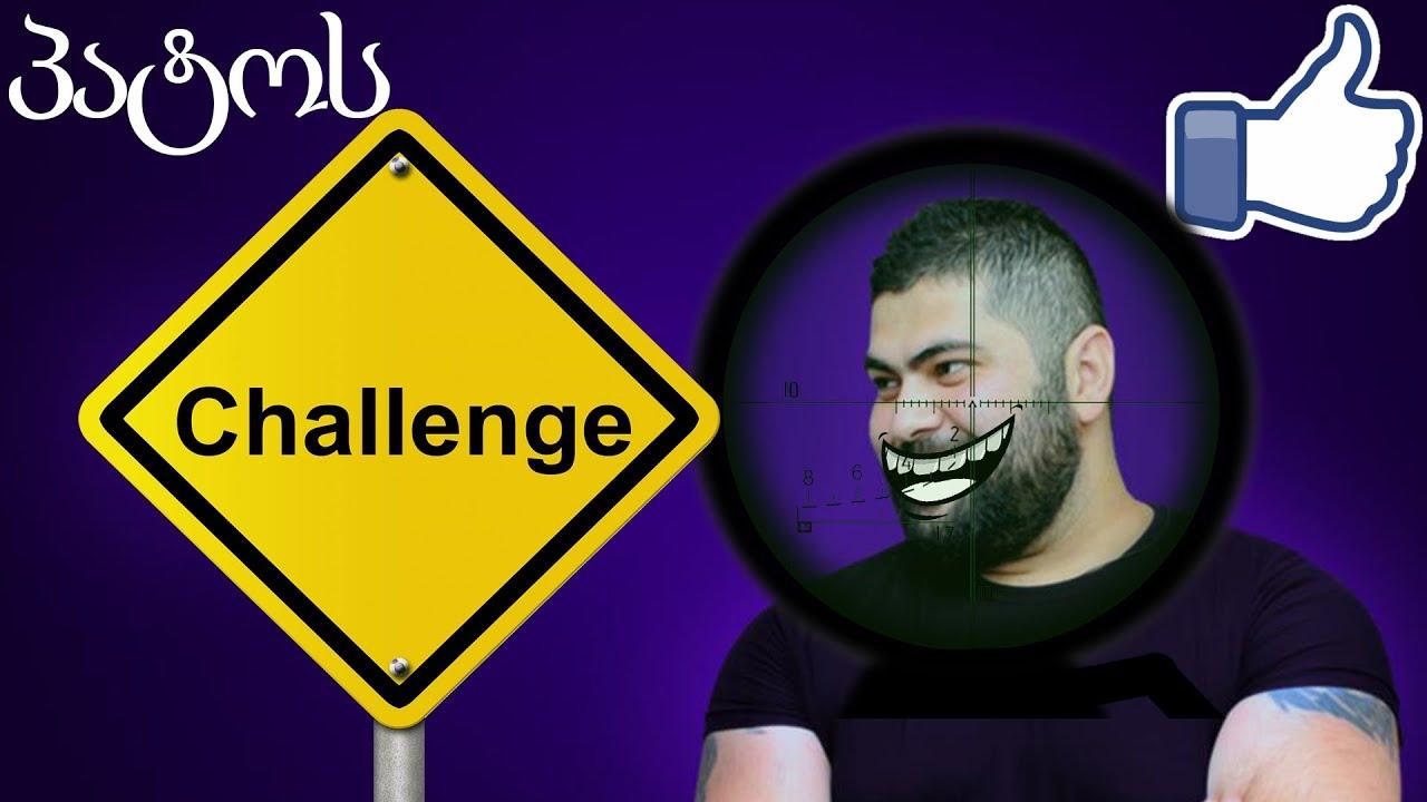 PUBG პატო ს Challenge DUO JENGO GABRO
