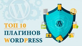 видео Wordpress seo плагины Yoast и All in one seo pack на русском