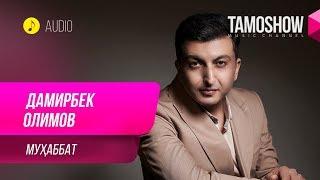 Дамирбек Олимов - Мухаббат / Damirbek Olimov - Muhabbat (Audio 2019)