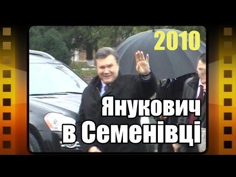 Семенівка РЕТРО Янукович