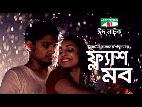 Flashmob   Eid Natok 2017   Ridy Sheikh   Shouvik Ahmed   Evana   Prothoma   Channel i TV