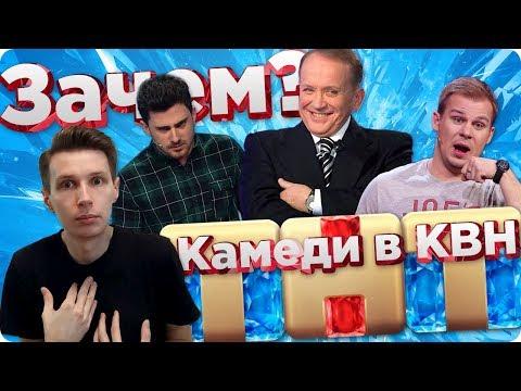 Резиденты Comedy играют в КВН, или Как усилились команды перед сезоном