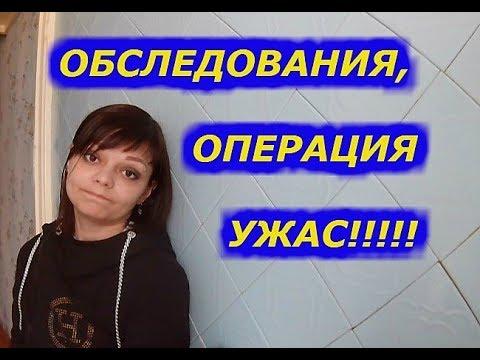 ПОДГОТОВКА К ОПЕРАЦИИ // ВСЕ НУЖНЫЕ ОБСЛЕДОВАНИЯ//Тина и Алекс