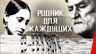 Родник для жаждущих (1965) фильм