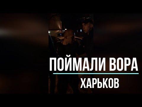 Поймали вора вместе с полицией  Харьков. 13.04.2018. Жизнь Пожарного.