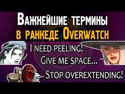 Важнейшние термины в ранкеде Овервотч | Словарь игрока в Overwatch thumbnail