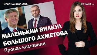 Маленький Вилкул большого Ахметова. Провал кампании | ЯсноПонятно #84 by Олеся Медведева