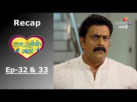 Raja Rani Chi Ga Jodi - Episode -32 & 33 - Recap - राजा राणीची गा जोडी