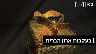בעקבות ארון הברית