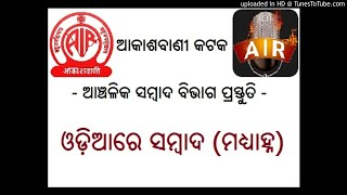 18.01.2019 NATIONAL MIDDAY NEWS IN ODIA