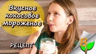 Кокосовое мороженое домашнее (веган). Очень вкусное. Простой рецепт!