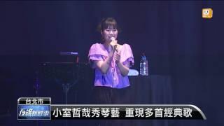睽違19年,日本王牌音樂製作人小室哲哉再度來台演出,今天晚間在台北ATT...