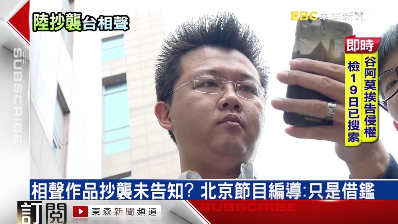 臺灣相聲演員作品 被大陸抄襲去參賽 - YouTube