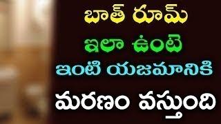 బాత్ రూమ్ ఇలా ఉంటే యజమానికి మరణ గండం... Bathroom Direction Vastu Tips Telugu - Picsartv