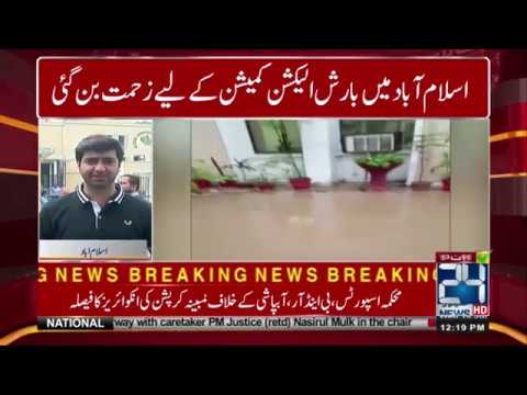 Islamabad: Heavy Rain Halts Election Commission's Working | 24 News HD