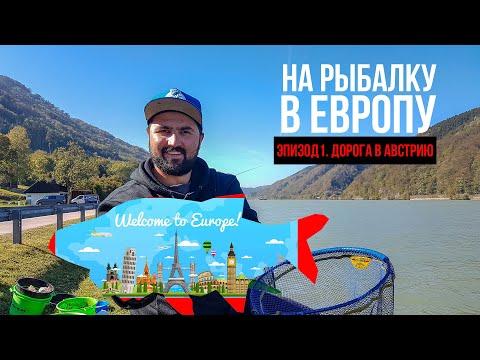 На рыбалку в Европу#1 Москва - Австрия! Блог из дороги: Рыболовный дневник
