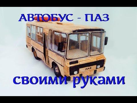 Как сделать автобус