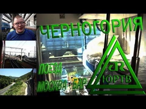 Как доехать до черногории на поезде из москвы