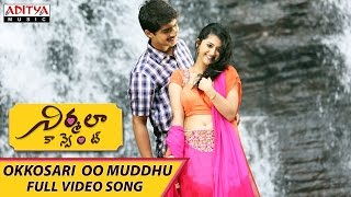 Okkosari Oo Muddhu Video Song | Nirmala Convent Video Songs | Akkineni Nagarjuna, Roshan, Shriya