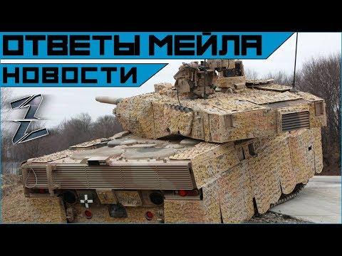 Armored Warfare. Ответы
