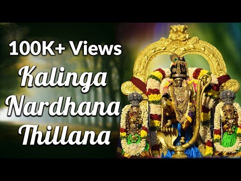 Kalinga Nardhana Thillana A contemporary expression  YouTube