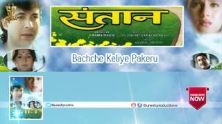 Bachche Keliye Pakeru  | Jukebox | Santhan | Jetendra,Moushumi Chatarji