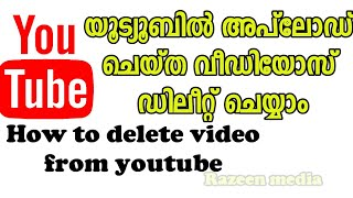 how to delete youtube videos on phone | How to delete uploaded videos malayalam