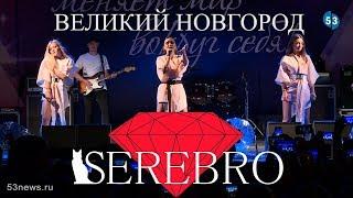Группа Серебро в Великом Новгороде в День металлурга. Serebro @ Великий Новгород 18.08.2018
