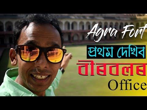 বীৰবলৰ Office | Agra fort Vlog | Assamese Vlog