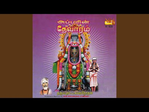 Maasil Veenai -Swaminathan And Namachivayave