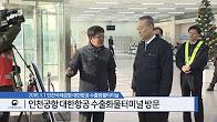 [현장소식] 인천공항 대한항공 수출화물터미널 현장 방문