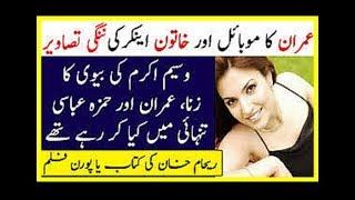 Reham khan book about Imran khan   Reham khan vs Hamza Ali Abasi   Reham khan vs Waseem Akram's Wife