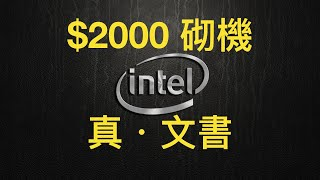 砌機List 2020 Intel 2000蚊文書機List
