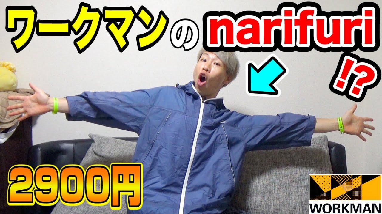 【ワークマン】夏用レインウェアがまるでnarifuri!?高機能でコスパ最強の透湿レインパーカーポンチョを紹介!!