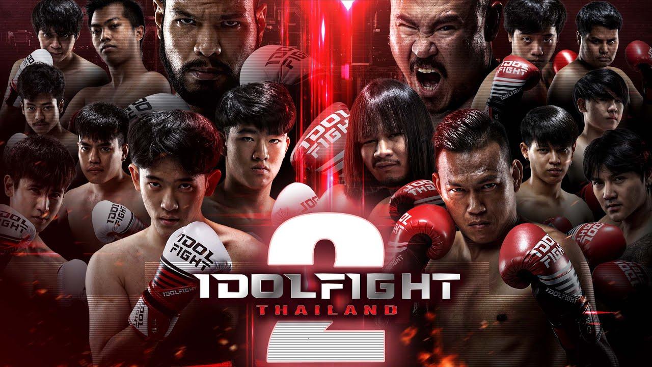 ประกาศ: คู่ชก IDOL FIGHT 2!!!!!!