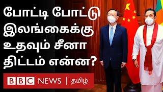 Sri Lanka க்கு அவசரமாக நிதியுதவி அளித்த China ; காரணம் என்ன? இந்தியாவுக்கு பின்னடைவா? | India