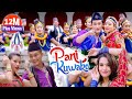 The Cartoonz Crew & Priyanka Karki New Song | Pani Kuwako By Saroj Oli and Smita Dahal Mp3