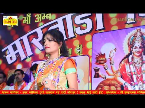 दुर्गा जसराज लेटेस्ट सांग बरस बरस 2017 - Durga Jasraj - New Rajasthani Dj Song - Dj Marwadi Hit Song
