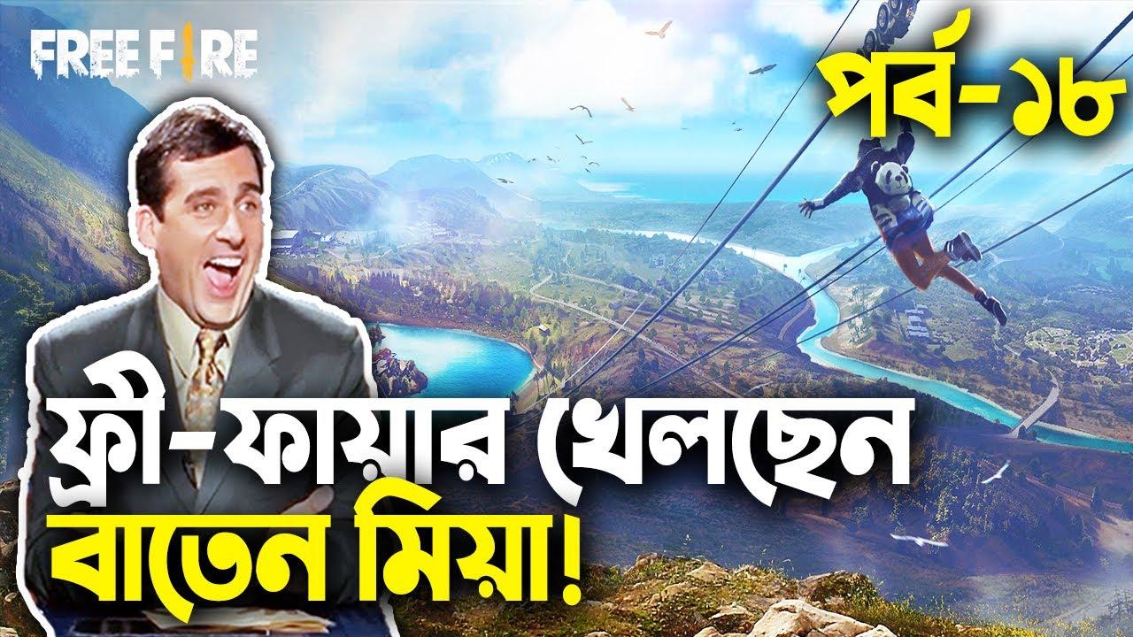 Areh Opu Vai? Baten Mia|Free Fire Bangla Funny Dubbing|Mama Gaming|Codashop|Garena