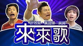 來來歌《MV獨家首播》│許效舜X黃鐙輝X萁萁 thumbnail