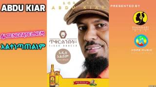 Abdu Kiar - Altenetatelnem (አልተነጣጠልነም) - New Ethiopian Music 2015 (Official Audio)