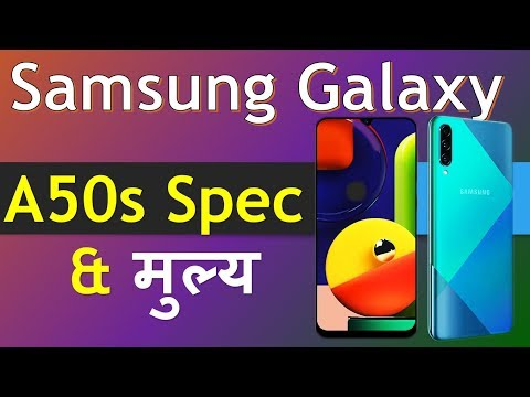 samsung-galaxy-a50s-price-in-nepal,-galaxy-a50s-specifications-48mp-camera,-dispaly,battery,looks