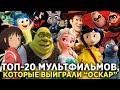 """ТОП-20 мультфильмов, которые выиграли """"Оскар"""""""